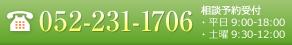 052-231-1706 相談予約受付・平日9:00~18:00 ・土用9:30~12:00