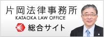 片岡法律事務所総合サイト